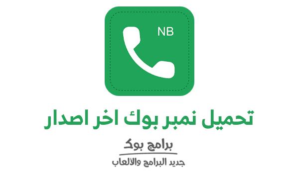 تنزيل نمبر بوك كاشف الارقام السعودي 2021 Number Book اخر اصدار مجانا