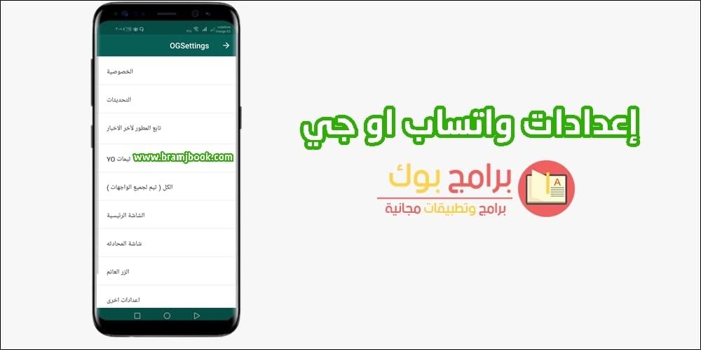 تحميل ogwhatsapp الاصدار الجديد