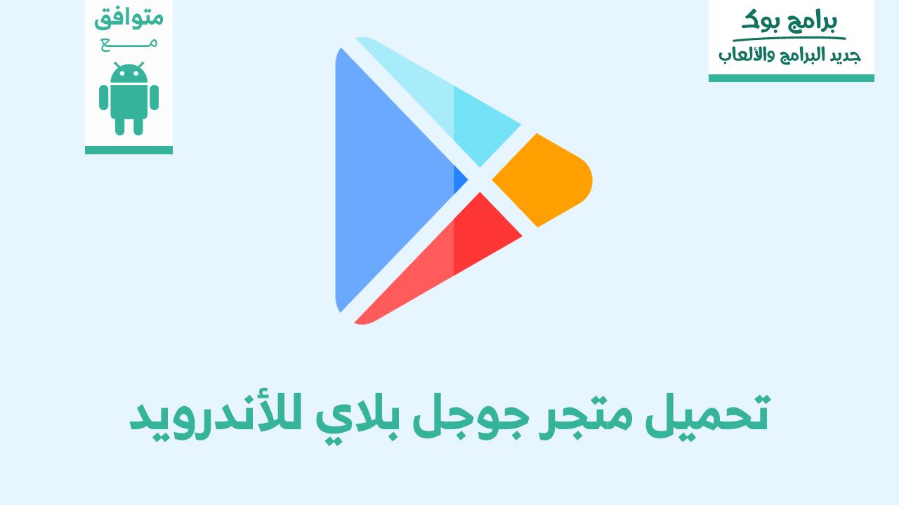 تنزيل متجر التطبيقات العربي