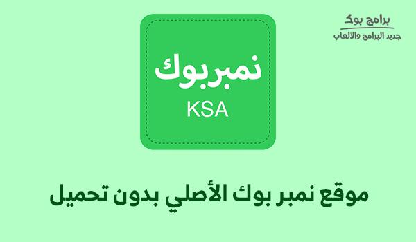 موقع نمبر بوك الاصلي بدون تحميل اون لاين السعودية 2021 Number Book Online Ksa