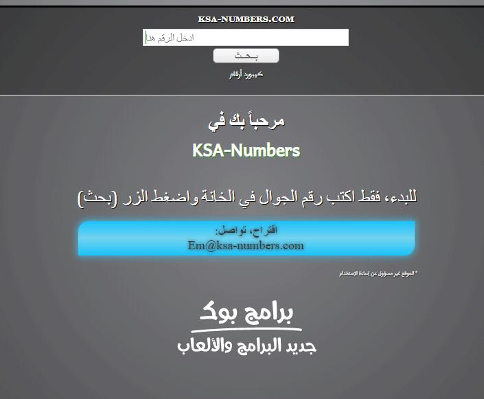 number book online ksa