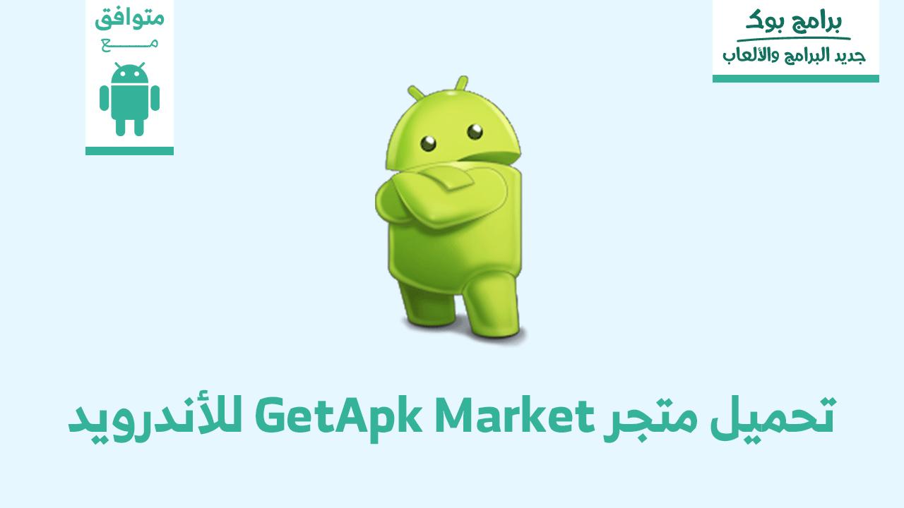 تحميل برنامج getapk market برابط مباشر