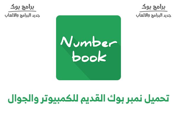 تنزيل نمبر بوك السعودي القديم