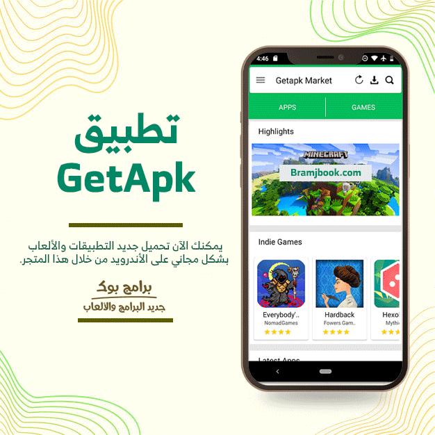 getapk market 1.6-7 download