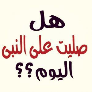 هل صليت اليوم علي النبي؟