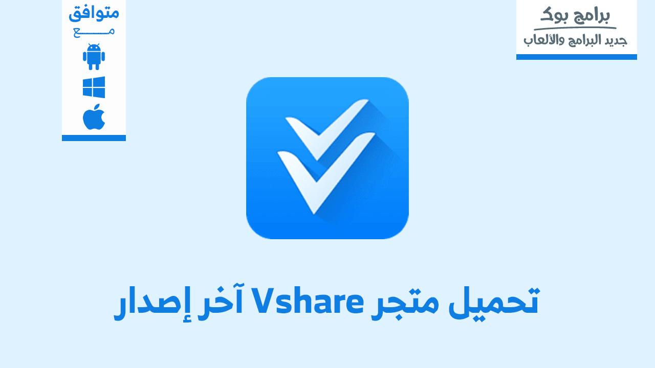 تحميل برنامج vshare اخر اصدار