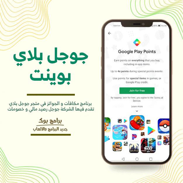 برنامج المكافآت جوجل بلاي بوينت (Google Play Points)
