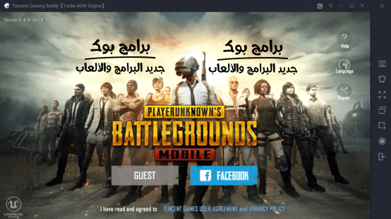 tencent's best-ever emulator pubg mobile تحميل