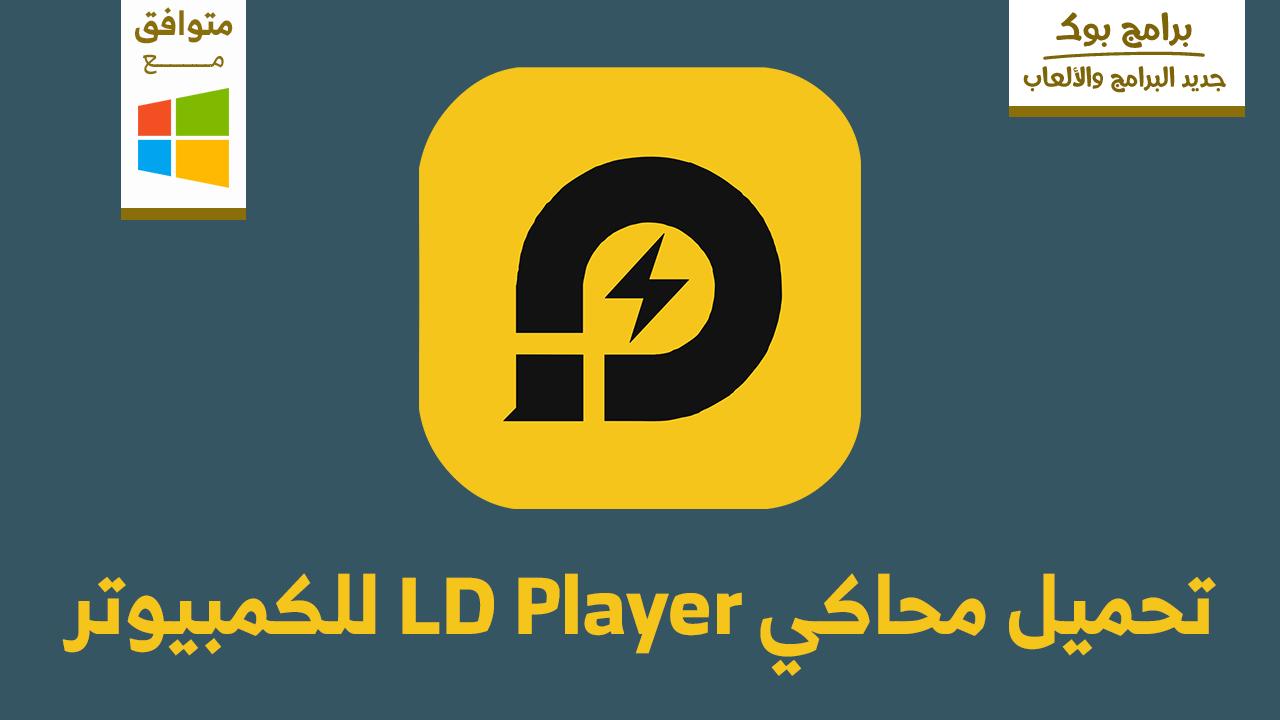تحميل محاكي LD player من ميديا فاير