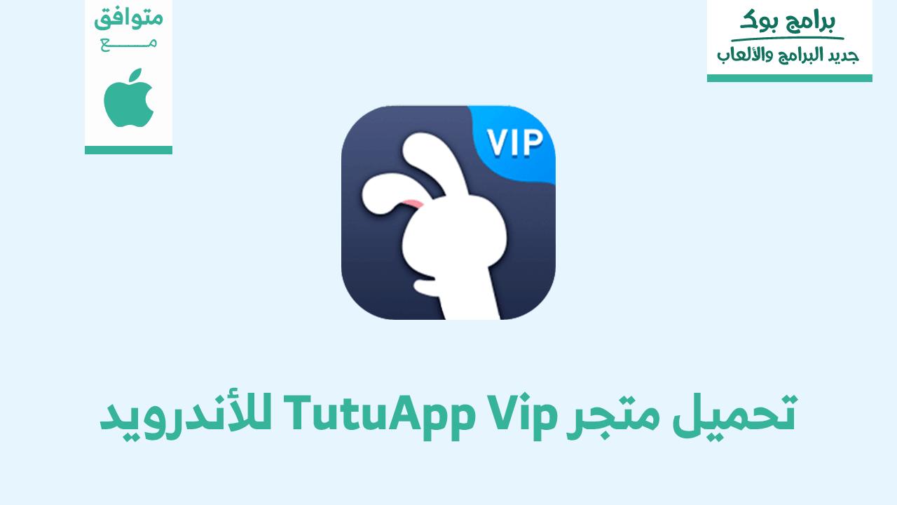 تحميل tutuapp vip مجانا للايفون بدون جلبريك