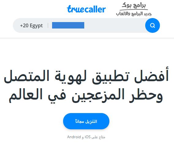 موقع truecaller لمعرفة صاحب الرقم المتصل - عربي