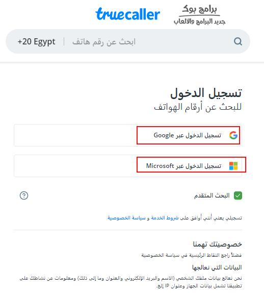 truecaller online number search لكشف اسم المتصل بدون برنامج